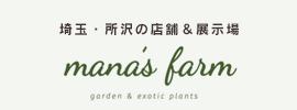 埼玉・所沢の店舗&展示場 mana's farm