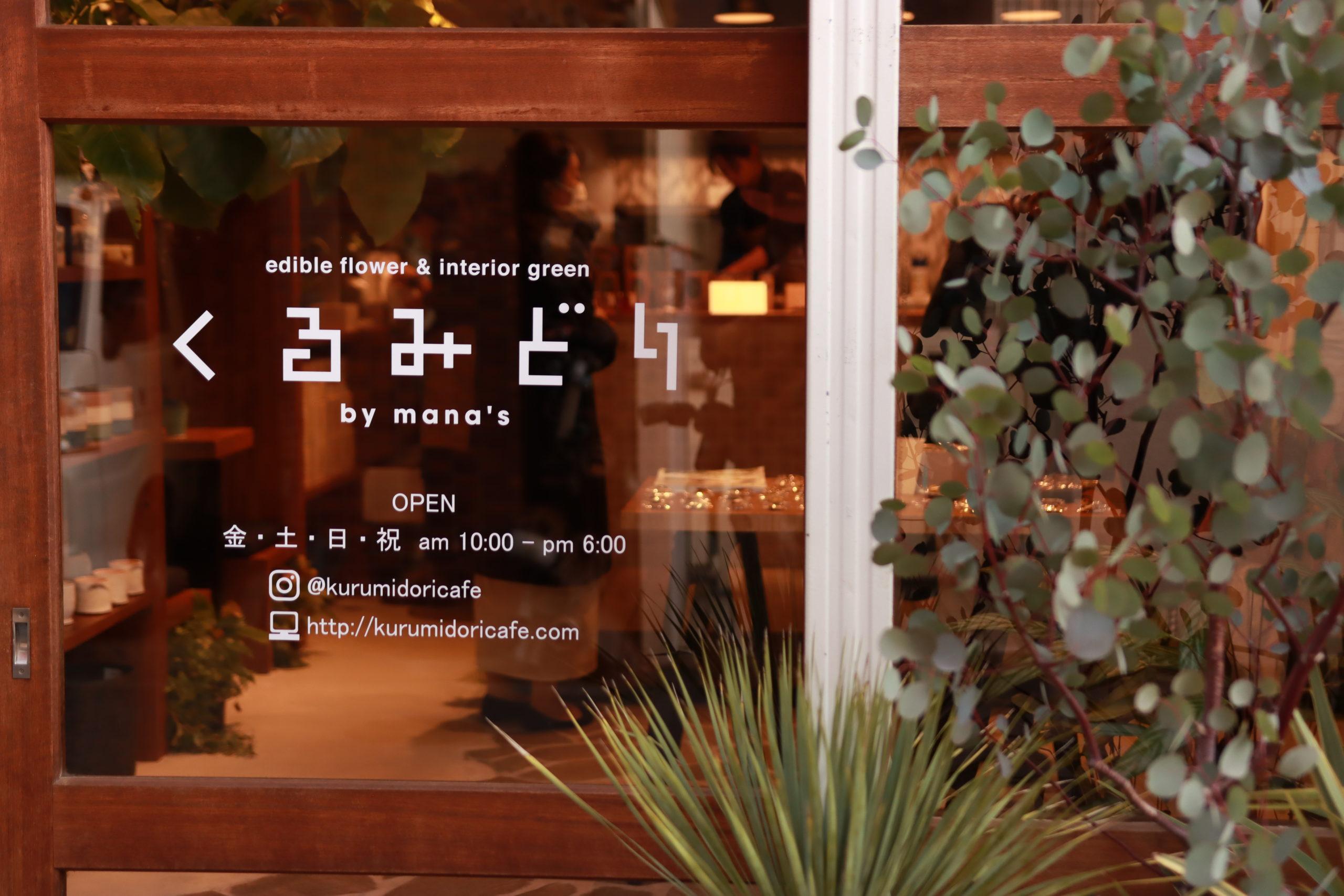 くるみどり 世田谷 上町 カフェ