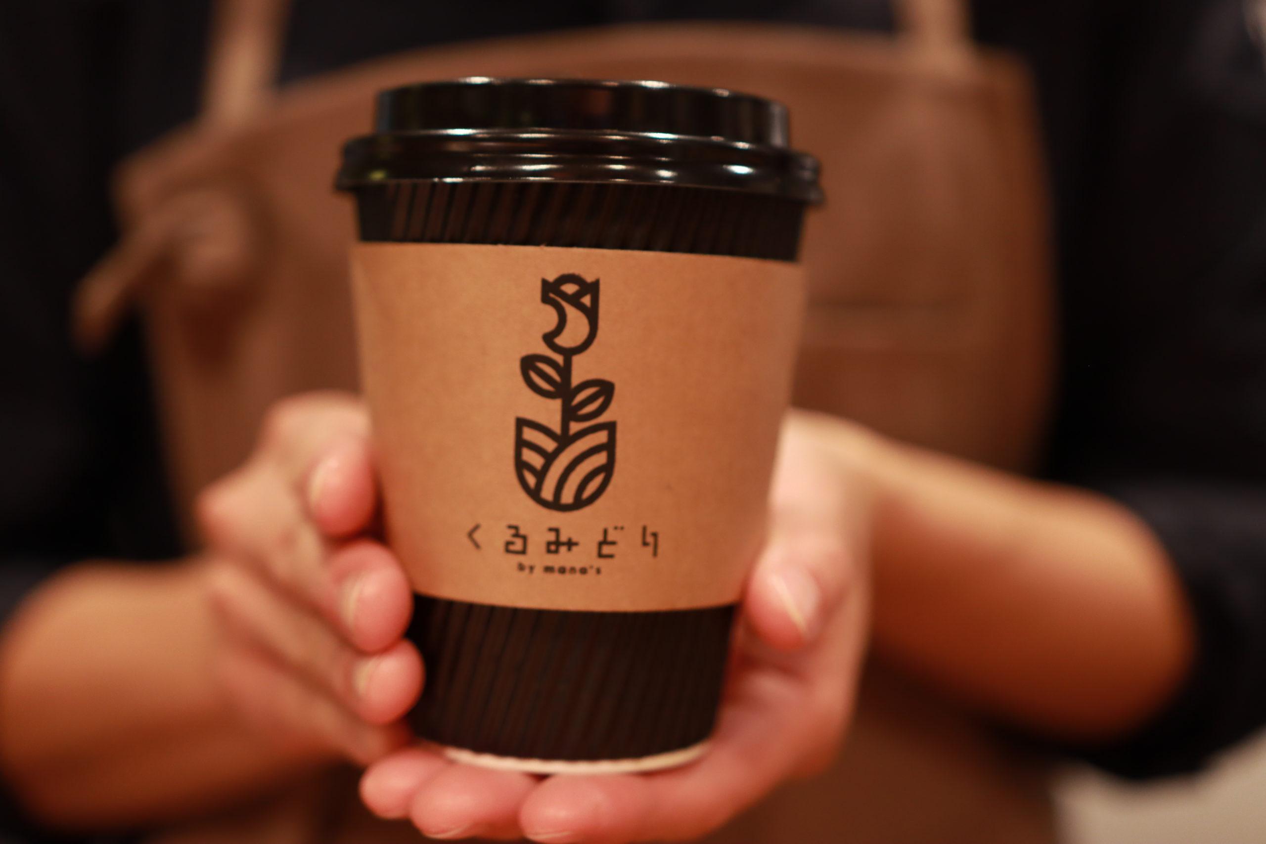 くるみどり コーヒー